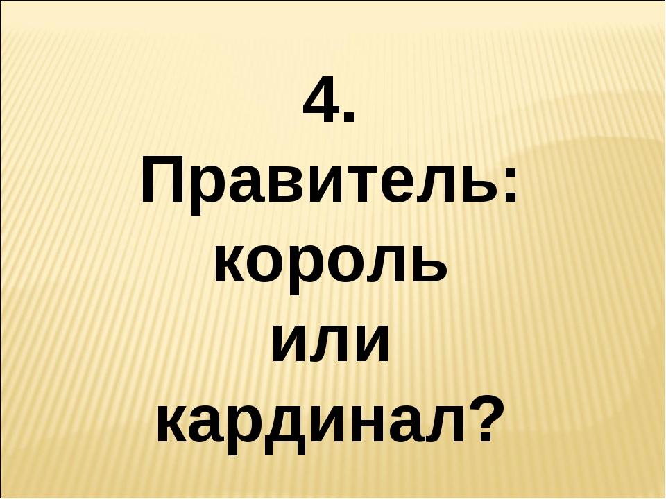4. Правитель: король или кардинал?