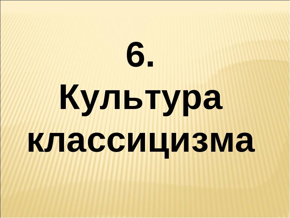 6. Культура классицизма
