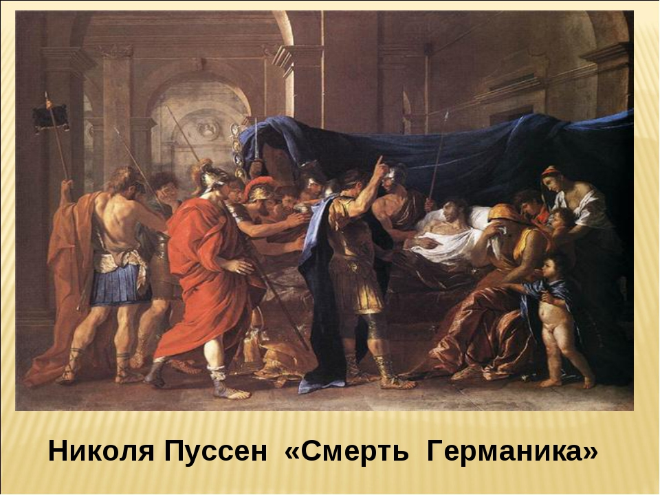 Николя Пуссен «Смерть Германика»