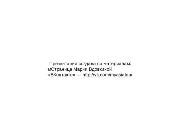 Презентация создана по материалам: мСтраница Марии Вдовкиной «ВКонтакте» — h...
