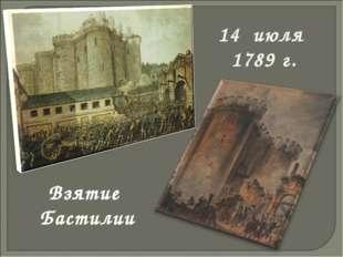 14 июля 1789 г. Взятие Бастилии