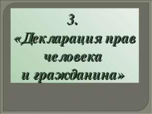 3. «Декларация прав человека и гражданина»