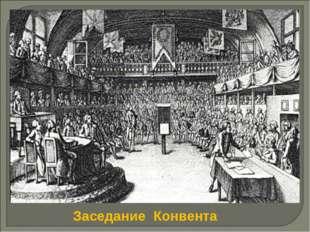 Заседание Конвента