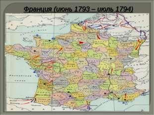 Франция (июнь 1793 – июль 1794)