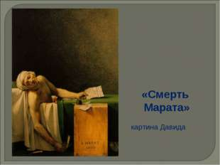 «Смерть Марата» картина Давида