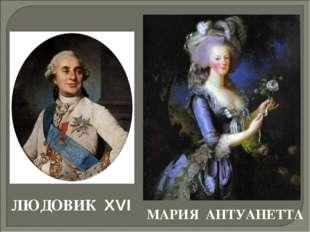 ЛЮДОВИК XVI МАРИЯ АНТУАНЕТТА