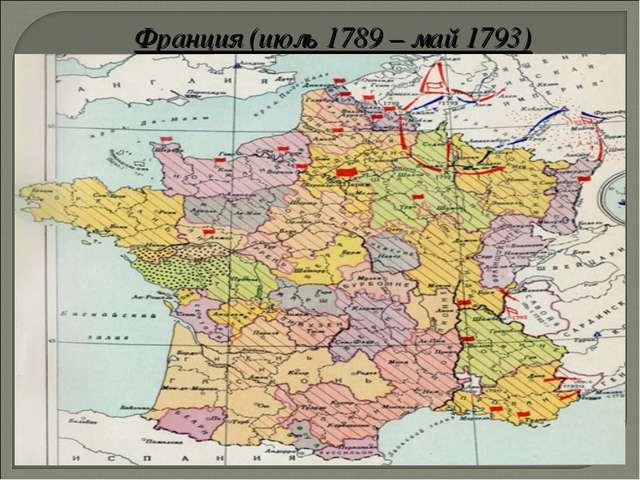 Франция (июль 1789 – май 1793)