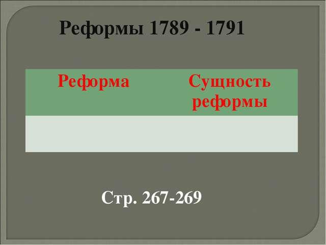 Реформы 1789 - 1791 Стр. 267-269 РеформаСущность реформы