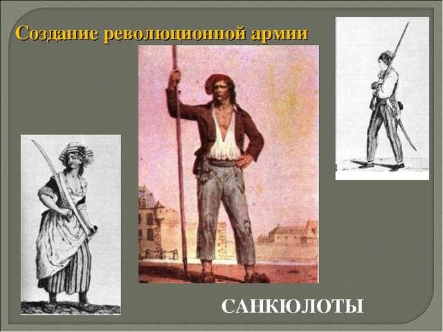 Создание революционной армии САНКЮЛОТЫ