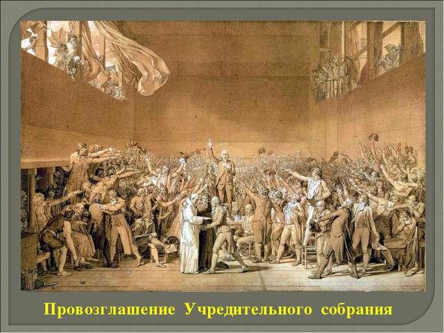 Провозглашение Учредительного собрания