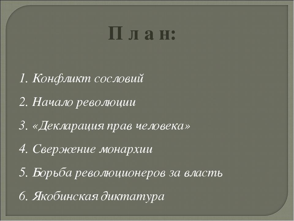 П л а н: 1. Конфликт сословий 2. Начало революции 3. «Декларация прав человек...