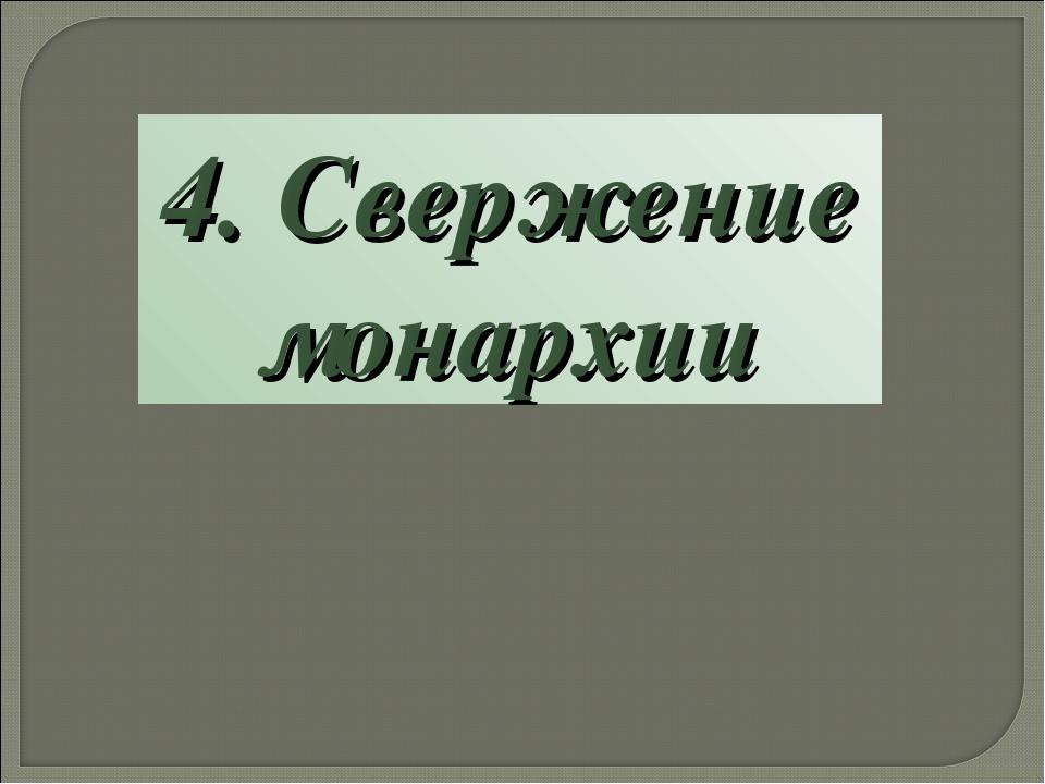 4. Свержение монархии