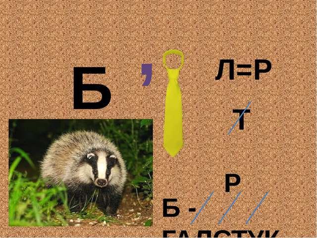 Б , Л=Р Т Б - ГАЛСТУК Р