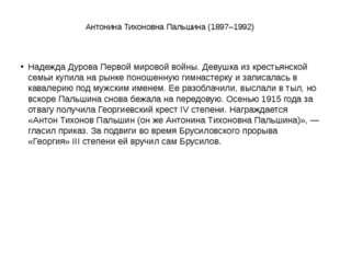 Антонина Тихоновна Пальшина (1897–1992) Надежда Дурова Первой мировой войны.