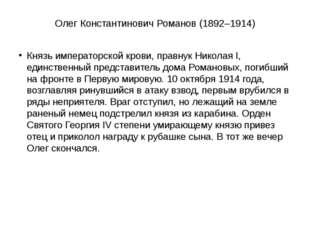 Олег Константинович Романов (1892–1914) Князь императорской крови, правнук Ни