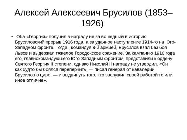 Алексей Алексеевич Брусилов (1853–1926) Оба «Георгия» получил в награду не за...