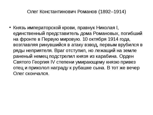 Олег Константинович Романов (1892–1914) Князь императорской крови, правнук Ни...