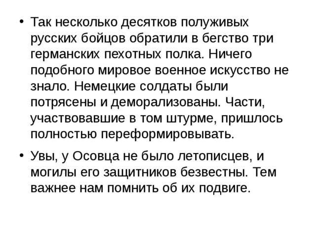 Так несколько десятков полуживых русских бойцов обратили в бегство три герма...