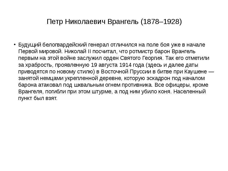 Петр Николаевич Врангель (1878–1928) Будущий белогвардейский генерал отличил...