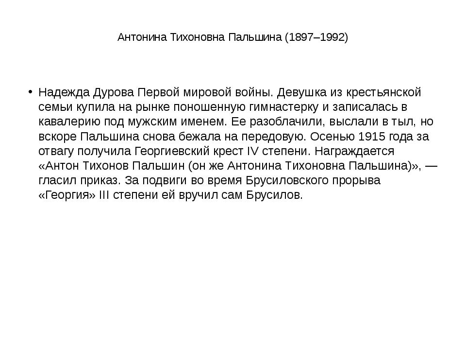 Антонина Тихоновна Пальшина (1897–1992) Надежда Дурова Первой мировой войны....