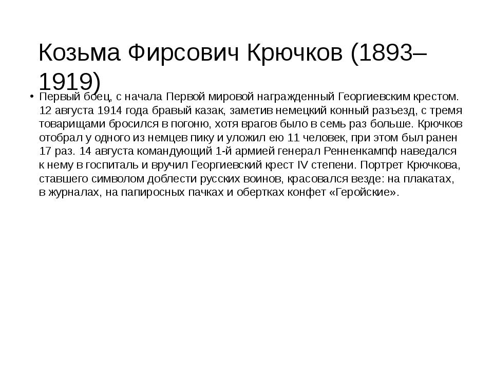Первый боец, с начала Первой мировой награжденный Георгиевским крестом. 12 а...