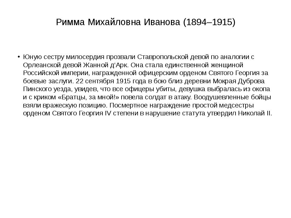 Римма Михайловна Иванова (1894–1915) Юную сестру милосердия прозвали Ставропо...