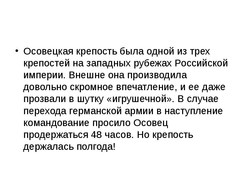 Осовецкая крепость была одной из трех крепостей на западных рубежах Российск...