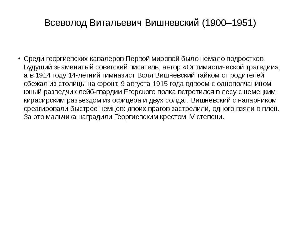 Всеволод Витальевич Вишневский (1900–1951) Среди георгиевских кавалеров Перво...