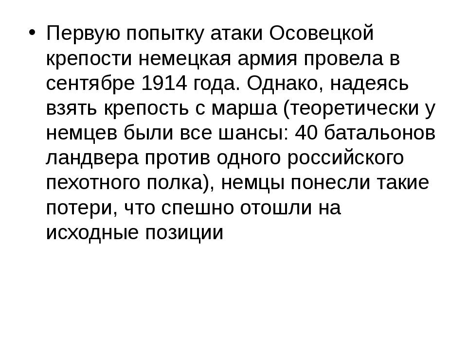 Первую попытку атаки Осовецкой крепости немецкая армия провела в сентябре 19...