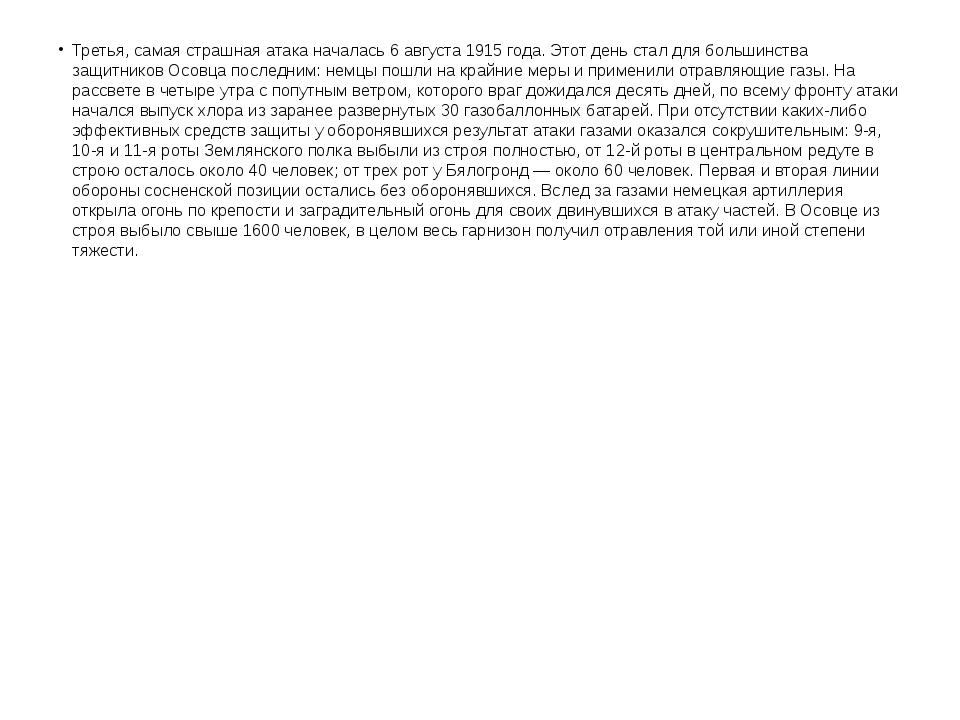 Третья, самая страшная атака началась 6 августа 1915 года. Этот день стал дл...