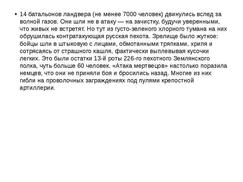 14 батальонов ландвера (не менее 7000 человек) двинулись вслед за волной газ...