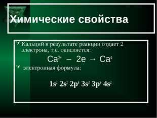 Химические свойства Кальций в результате реакции отдает 2 электрона, т.е. оки