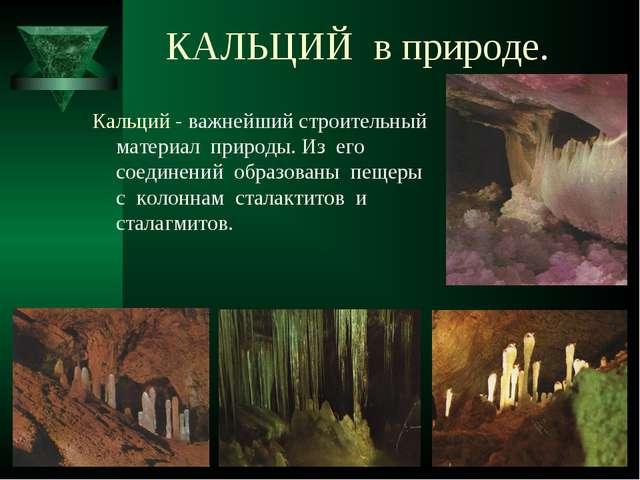 КАЛЬЦИЙ в природе. Кальций - важнейший строительный материал природы. Из его...