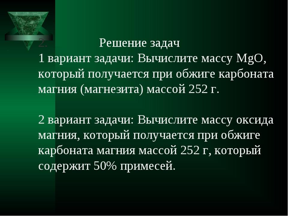 2. Решение задач 1 вариант задачи: Вычислите массу MgO, который получается пр...