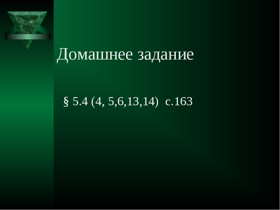 Домашнее задание § 5.4 (4, 5,6,13,14) с.163