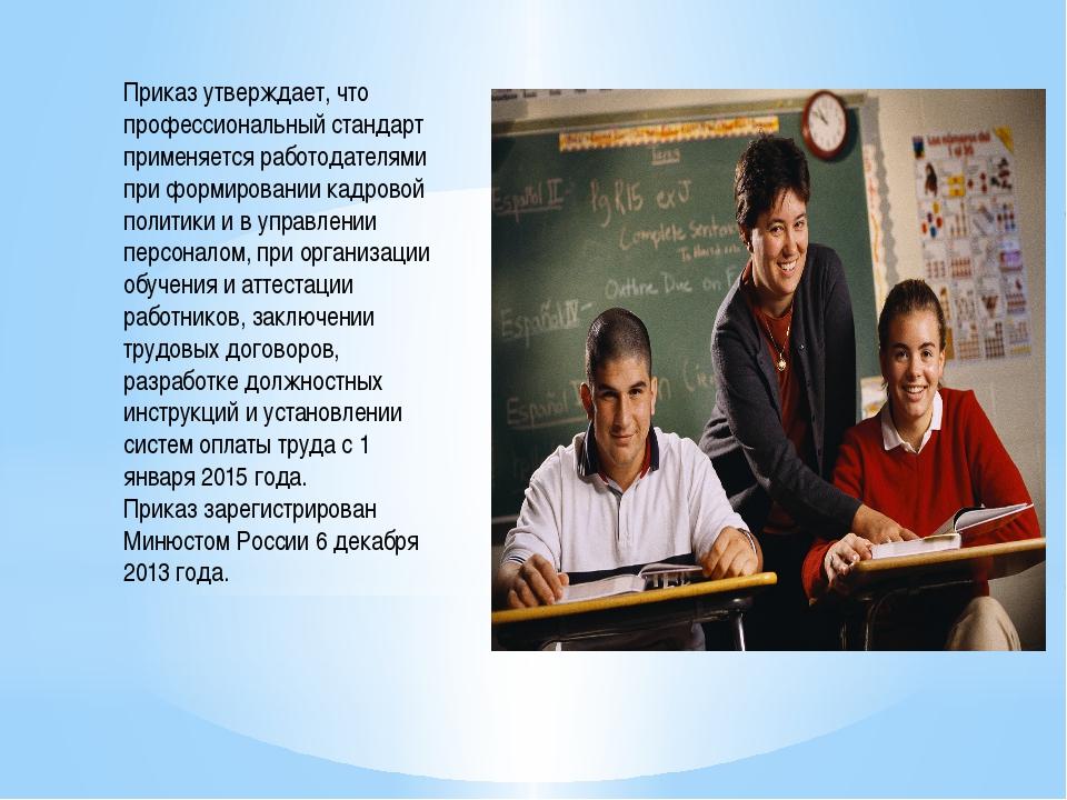 Приказ утверждает, что профессиональный стандарт применяется работодателями п...
