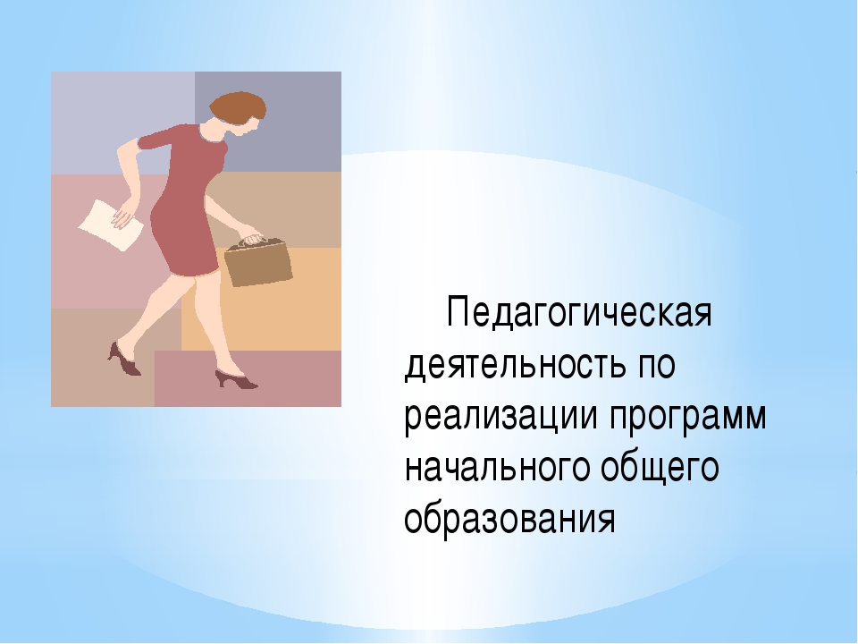 Педагогическая деятельность по реализации программ начального общего образов...