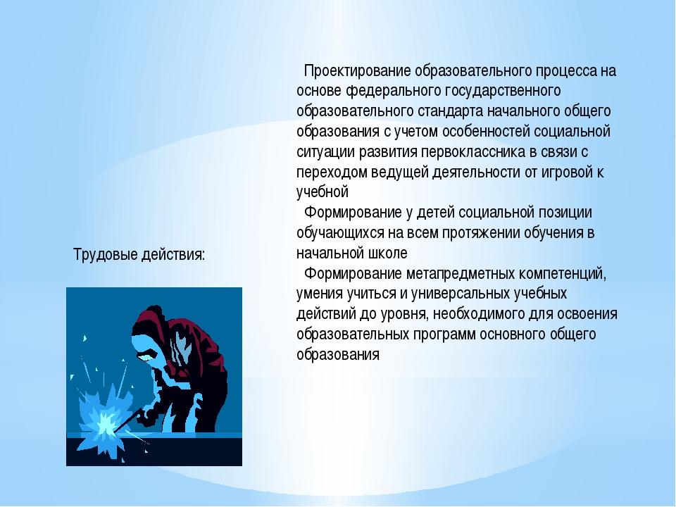 Трудовые действия: Проектирование образовательного процесса на основе федера...