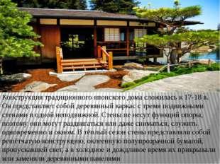 Конструкция традиционного японского дома сложилась к 17-18 в. Он представляет