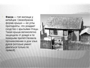 Фанза — тип жилища у китайцев: Своеобразна форма крыши — ее углы приподняты,