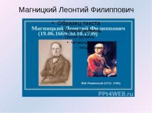 Магницкий Леонтий Филиппович