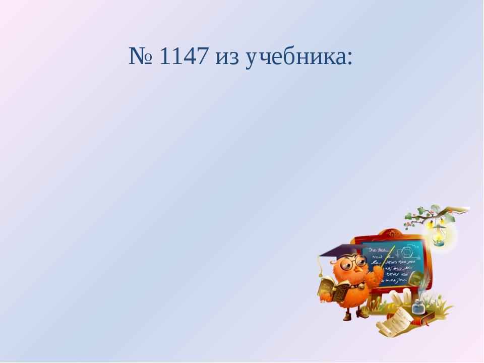 № 1147 из учебника: