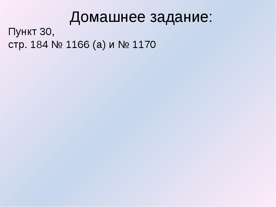 Пункт 30, стр. 184 № 1166 (а) и № 1170 Домашнее задание: