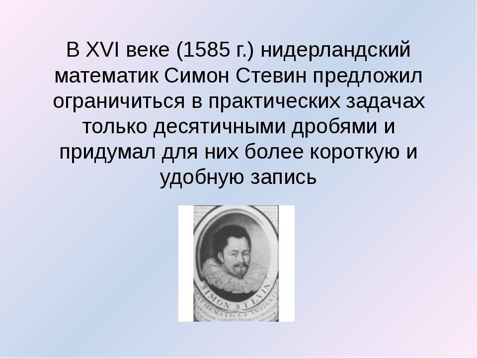 В XVI веке (1585 г.) нидерландский математик Симон Стевин предложил ограничит...