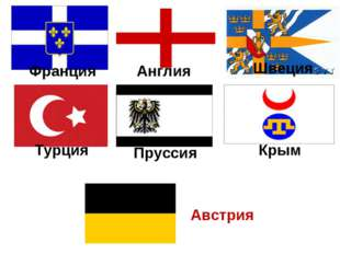 Франция Англия Швеция Турция Пруссия Крым Австрия