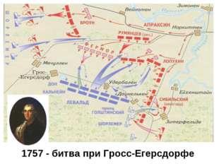 1757 - битва при Гросс-Егерсдорфе
