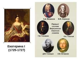Екатерина I (1725-1727)