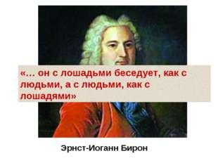 Эрнст-Иоганн Бирон «… он с лошадьми беседует, как с людьми, а с людьми, как с