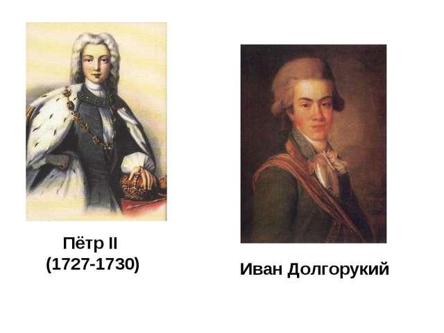 Пётр II (1727-1730) Иван Долгорукий