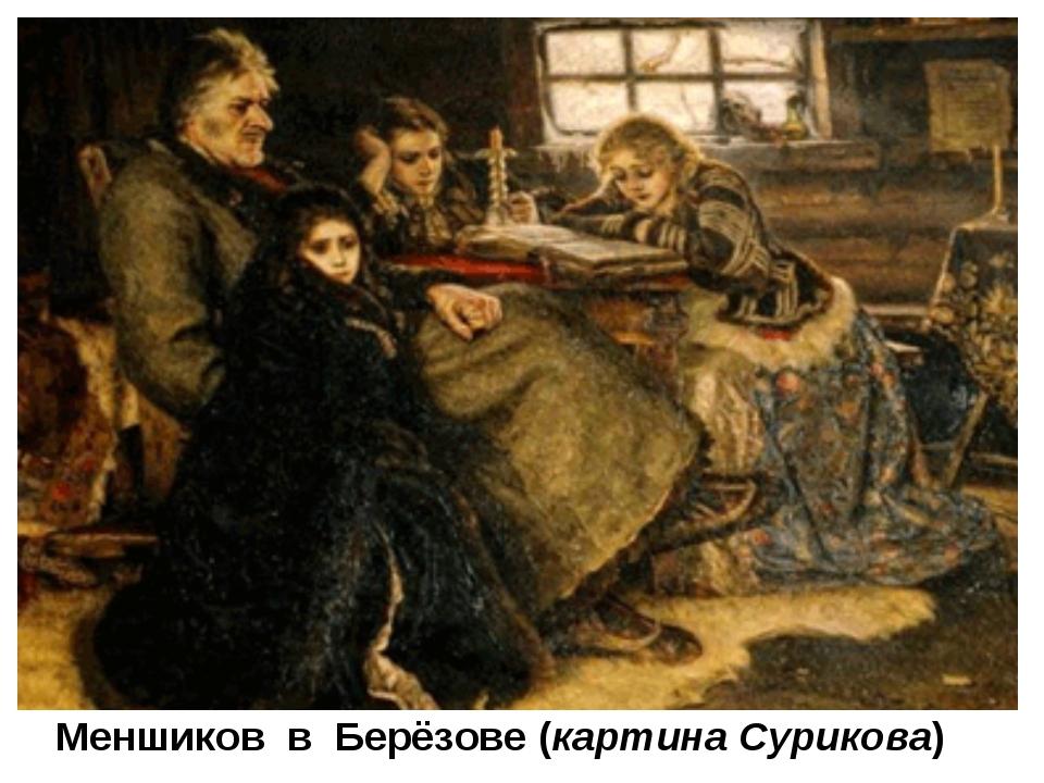 Меншиков в Берёзове (картина Сурикова)
